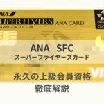 ANA SFC スーパーフライヤーズカード