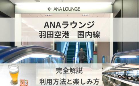 ANAラウンジ羽田