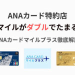 ANAカード特約店