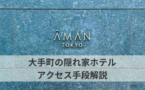 アマン東京 アクセス方法