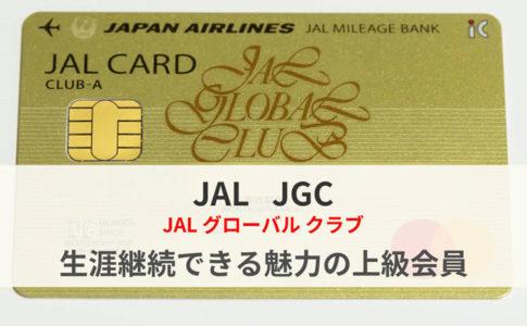 JAL JGC