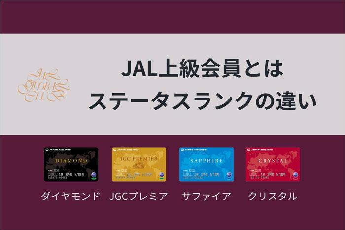 JAL上級会員