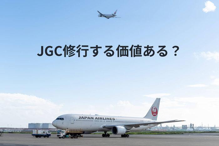 JGC修行の価値