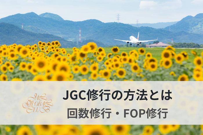 JGC修行の方法