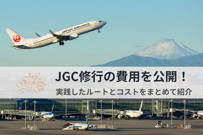 JGC修行費用