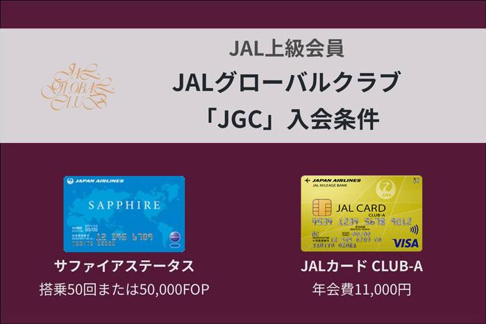 JGC入会条件