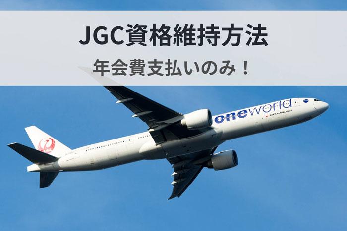 JGC維持方法
