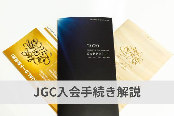 JGC入会手続き