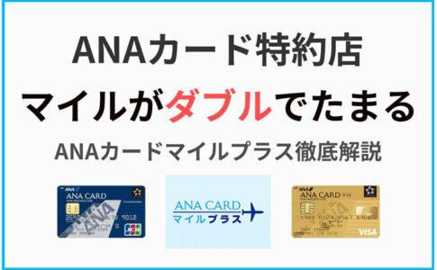 ANAカード特約店