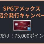 SPGアメックス 紹介 キャンペーン